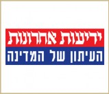 A Sense of Relief – Yedioth Ahronoth